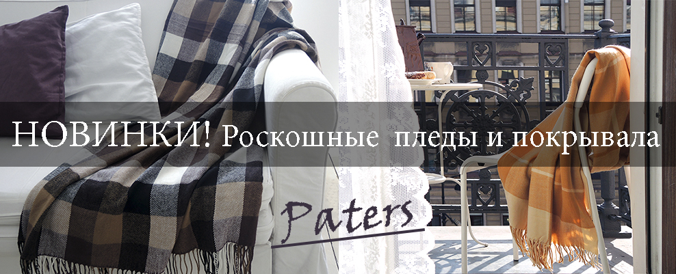Пледы Paters